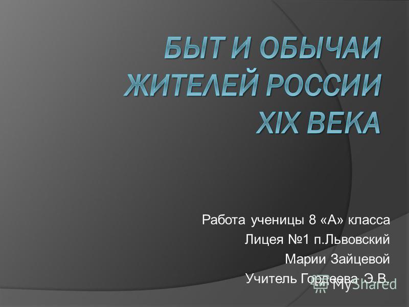 Работа ученицы 8 «А» класса Лицея 1 п.Львовский Марии Зайцевой Учитель Гордеева Э.В.