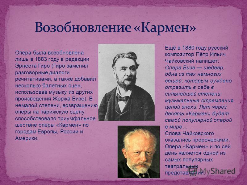 Опера была возобновлена лишь в 1883 году в редакции Эрнеста Гиро (Гиро заменил разговорные диалоги речитативами, а также добавил несколько балетных сцен, использовав музыку из других произведений Жоржа Бизе). В немалой степени, возвращению оперы на п