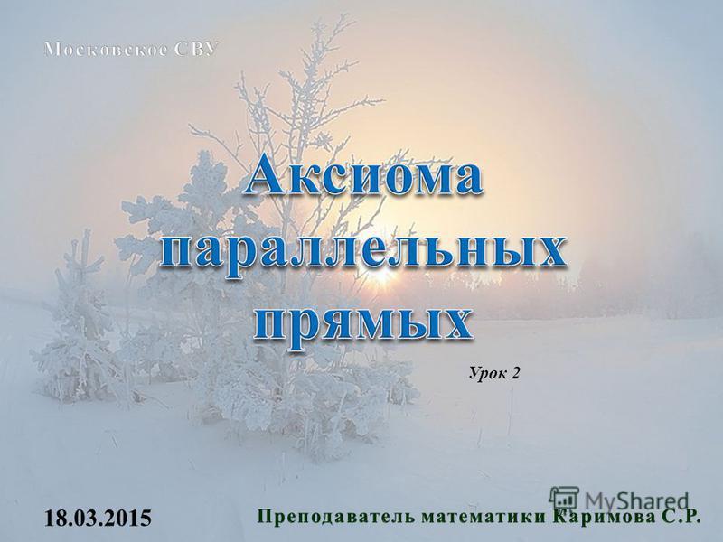 18.03.2015 Урок 2