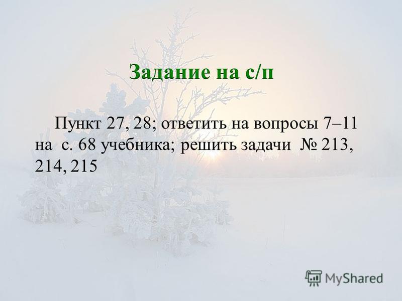 Пункт 27, 28; ответить на вопросы 7–11 на с. 68 учебника; решить задачи 213, 214, 215