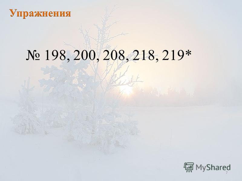 7 198, 200, 208, 218, 219*
