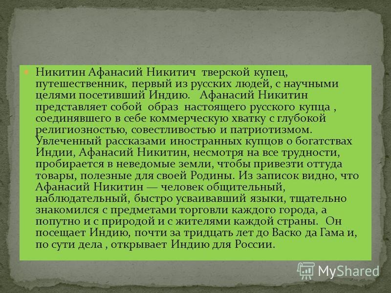 Никитин Афанасий Никитич тверской купец, путешественник, первый из русских людей, с научными целями посетивший Индию. Афанасий Никитин представляет собой образ настоящего русского купца, соединявшего в себе коммерческую хватку с глубокой религиозност