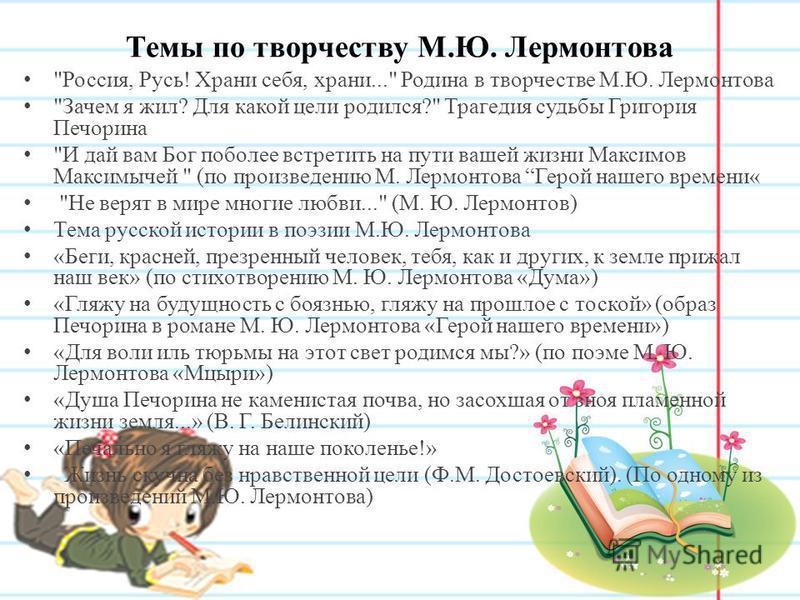 Темы по творчеству М.Ю. Лермонтова