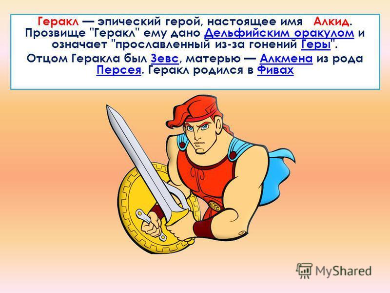Геракл эпический герой, настоящее имя Алкид. Прозвище