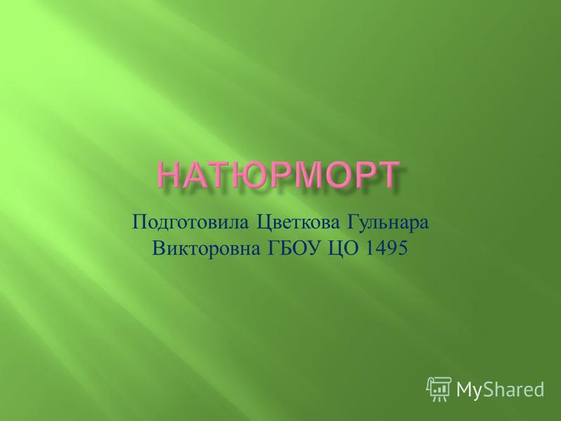 Подготовила Цветкова Гульнара Викторовна ГБОУ ЦО 1495