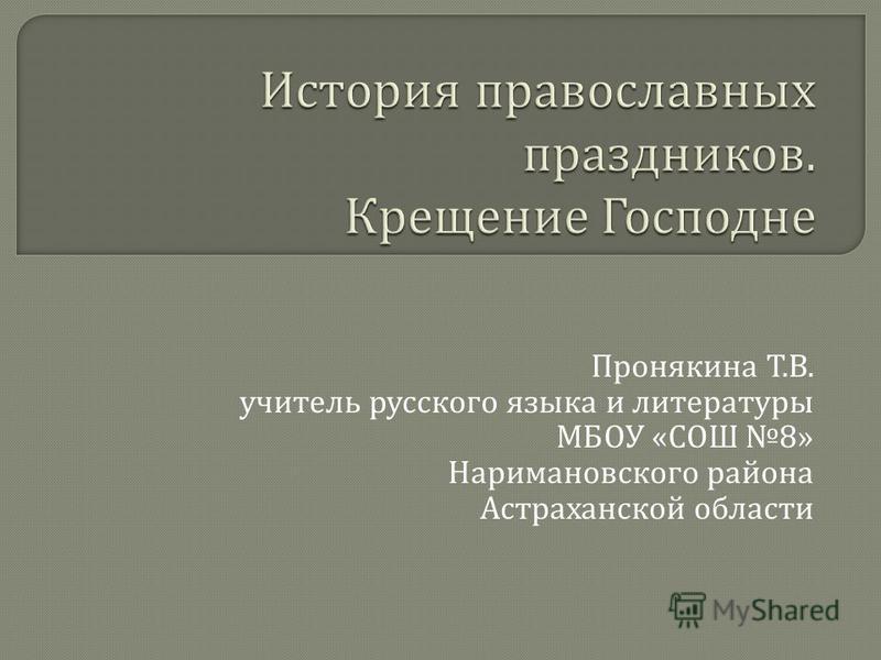 Пронякина Т. В. учитель русского языка и литературы МБОУ « СОШ 8» Наримановского района Астраханской области