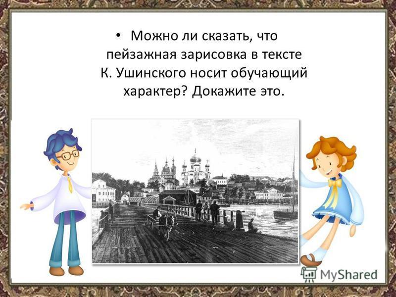 Можно ли сказать, что пейзажная зарисовка в тексте К. Ушинского носит обучающий характер? Докажите это.