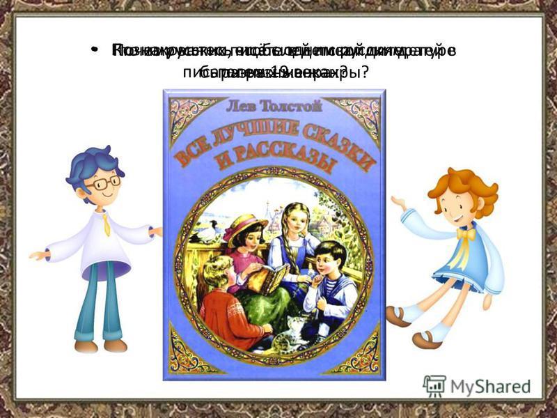 Почему важно, чтобы в детской литературе были разные жанры? Кто из русских писателей писал для детей в разных жанрах? Познакомьтесь ещё с одним русским писателем 19 века.