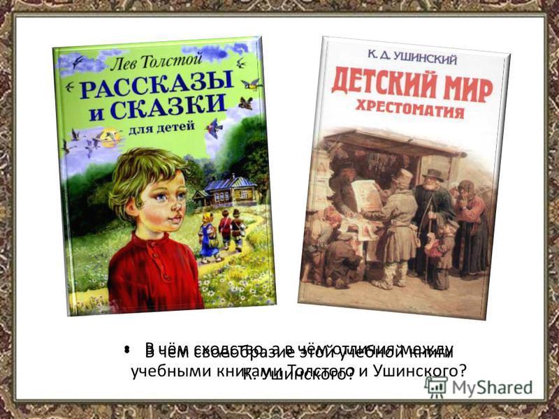 В чём своеобразие этой учебной книги К. Ушинского? В чём сходство, а в чём отличия между учебными книгами Толстого и Ушинского?