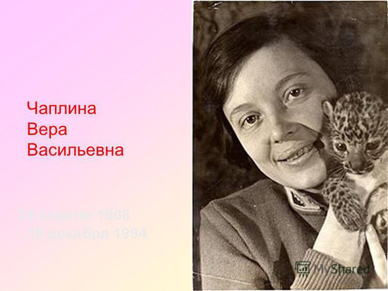 24 апреля 1908 - 19 декабря 1994 Чаплина Вера Васильевна