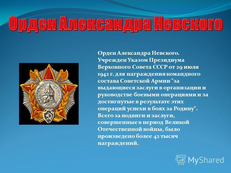 Орден Александра Невского. Учрежден Указом Президиума Верховного Совета СССР от 29 июля 1942 г. для награждения командного состава Советской Армии