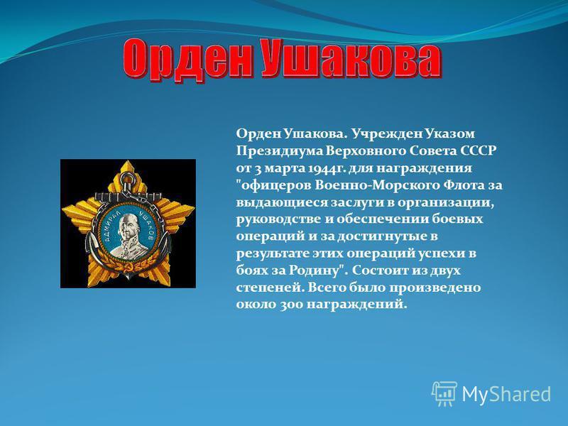 Орден Ушакова. Учрежден Указом Президиума Верховного Совета СССР от 3 марта 1944 г. для награждения