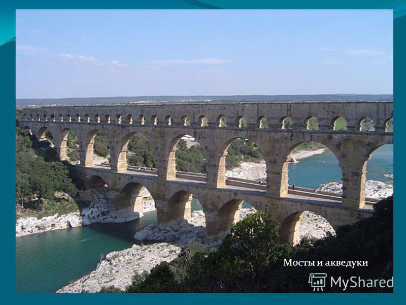 Мосты и акведуки