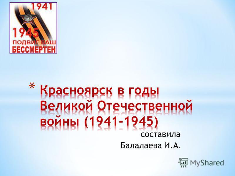 составила Балалаева И.А.