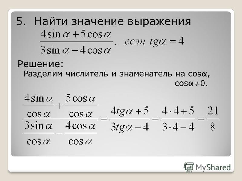 5. Найти значение выражения Решение: Разделим числитель и знаменатель на cos α, cos α0.