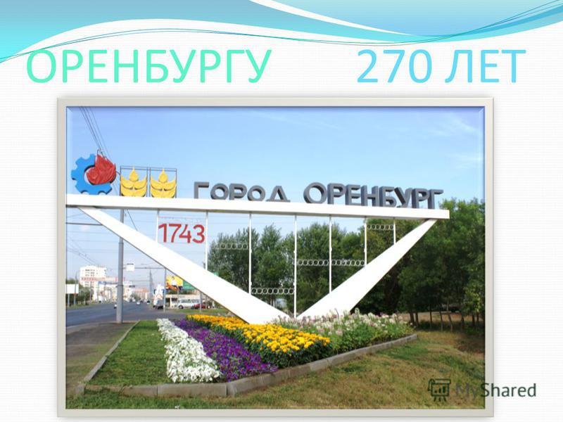 ОРЕНБУРГУ 270 ЛЕТ