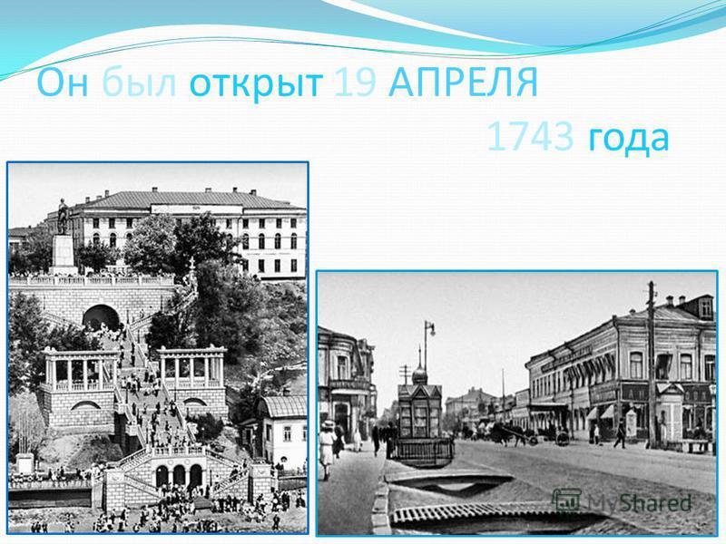 Он был открыт 19 АПРЕЛЯ 1743 года