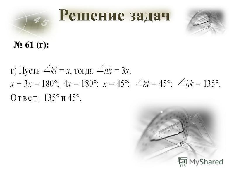 61 (г):