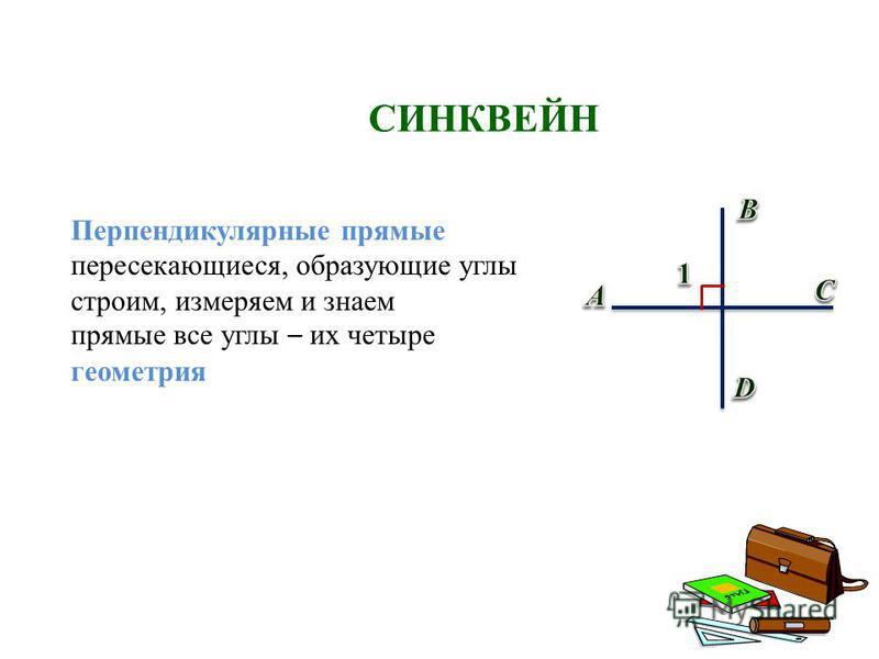 СИНКВЕЙН Перпендикулярные прямые пересекающиеся, образующие углы строим, измеряем и знаем прямые все углы – их четыре геометрия