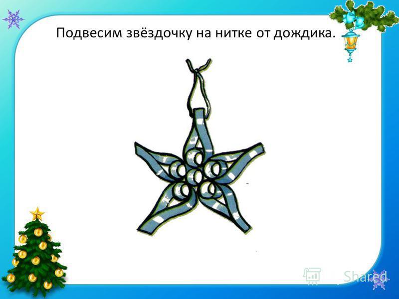 Подвесим звёздочку на нитке от дождика.