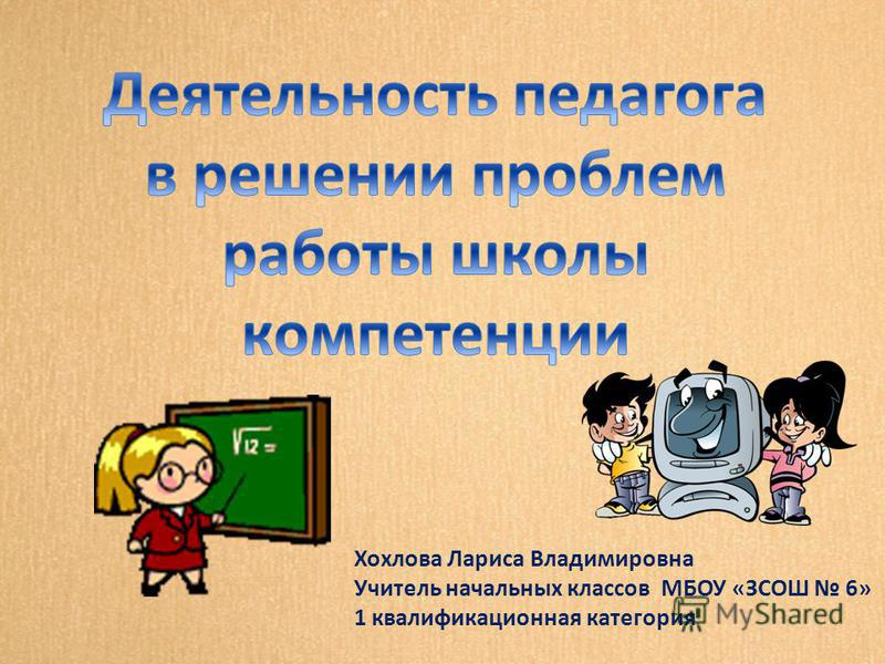 Хохлова Лариса Владимировна Учитель начальных классов МБОУ «ЗСОШ 6» 1 квалификационная категория