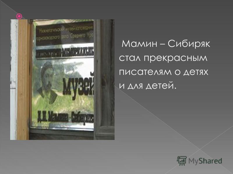 Мамин – Сибиряк стал прекрасным писателям о детях и для детей.