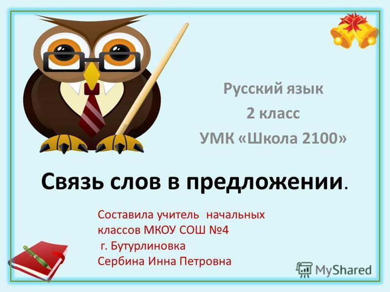 Конспекты уроков русского языка по 2100 2 класс по фгос