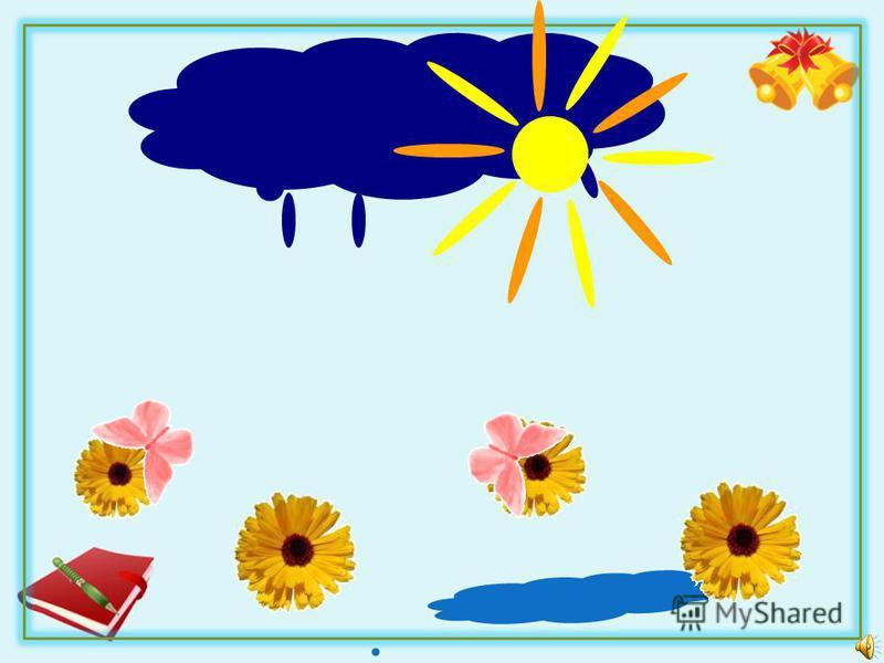 Развиваем умения Проверьте себя. Наступила тёплая весна. ( что сделала?) (какая?) (что?). Пригревает ласковое солнышко. (что делает?) (какое?) (что?). Расцвели жёлтые одуванчики. (что сделали?) (какие?) (что?).