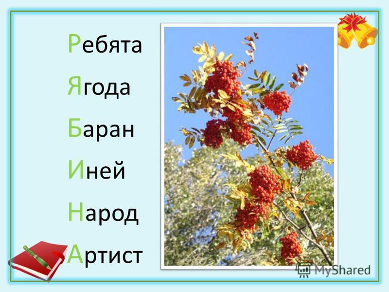 . РТИСТ А
