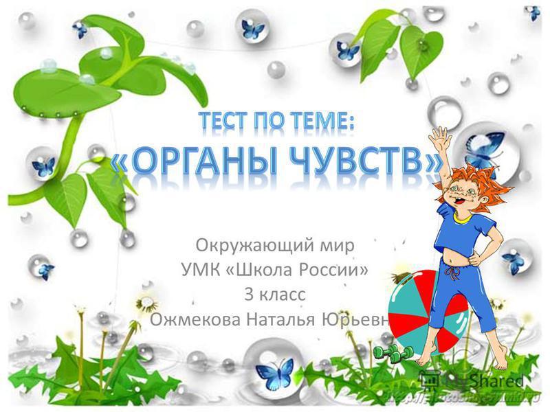 Окружающий мир УМК «Школа России» 3 класс Ожмекова Наталья Юрьевна