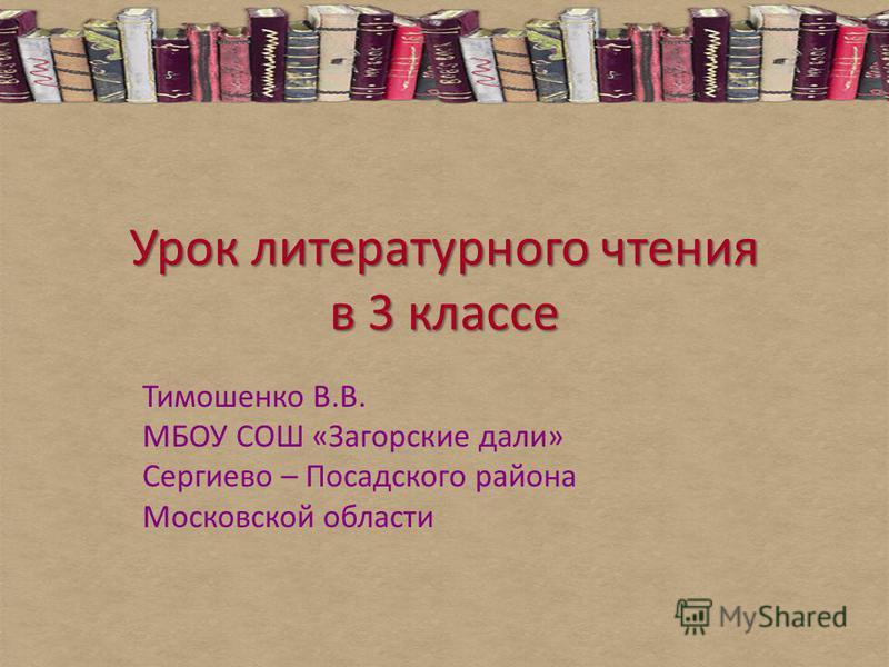 Фантастика для 4 класса рассказы читать