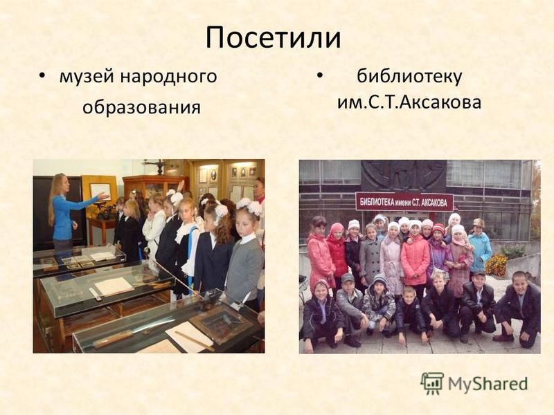 Посетили музей народного образования библиотеку им.С.Т.Аксакова