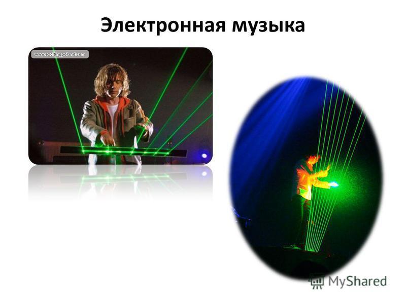 Электронная музыка