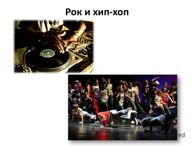 Рок и хип-хоп
