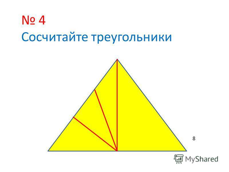 4 Сосчитайте треугольники 8