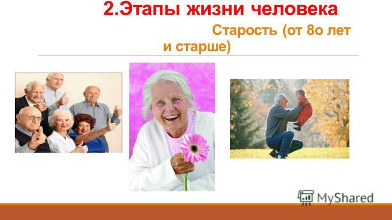 2. Этапы жизни человека Старость (от 8 о лет и старше)