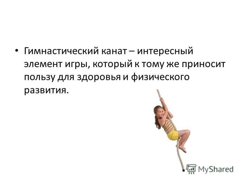 Гимнастический канат – интересный элемент игры, который к тому же приносит пользу для здоровья и физического развития.