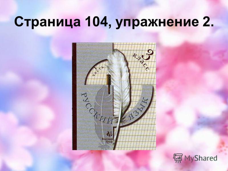 Страница 104, упражнение 2.