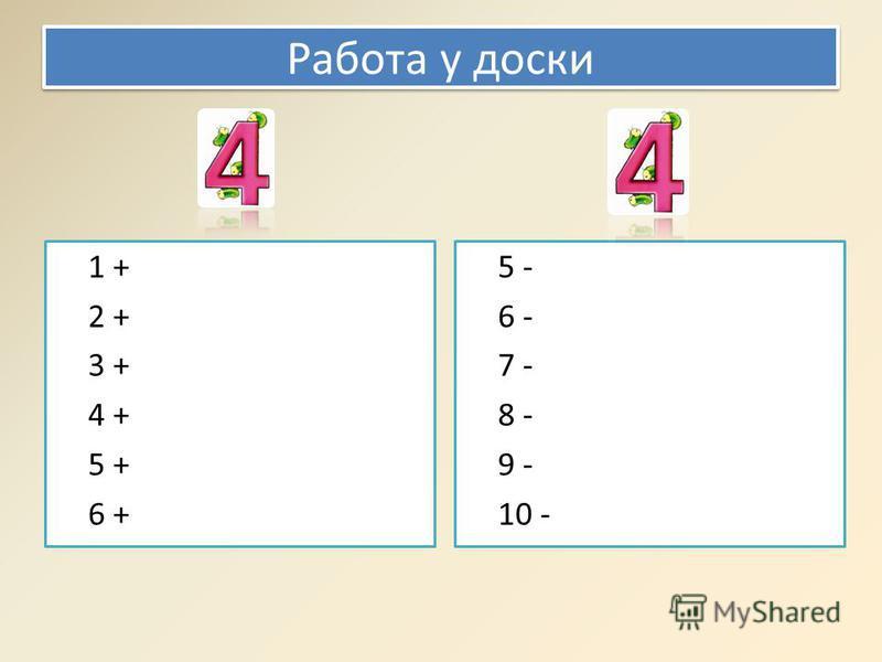 Работа у доски 1 + 2 + 3 + 4 + 5 + 6 + 5 - 6 - 7 - 8 - 9 - 10 -