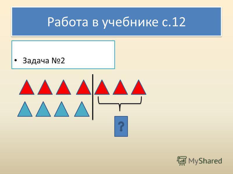 Работа в учебнике с.12 Задача 2