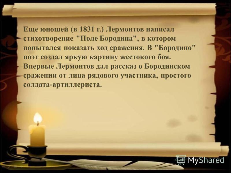 Еще юношей (в 1831 г.) Лермонтов написал стихотворение