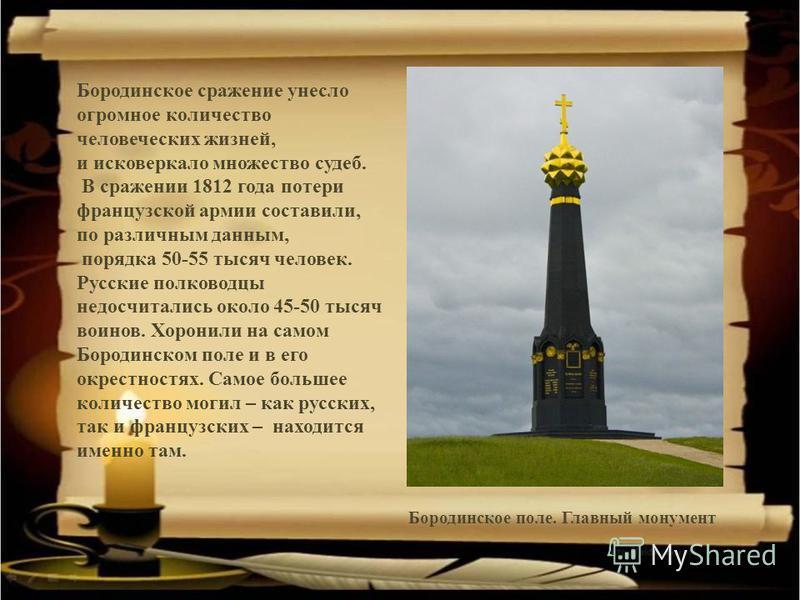 Бородинское сражение унесло огромное количество человеческих жизней, и исковеркало множество судеб. В сражении 1812 года потери французской армии составили, по различным данным, порядка 50-55 тысяч человек. Русские полководцы недосчитались около 45-5