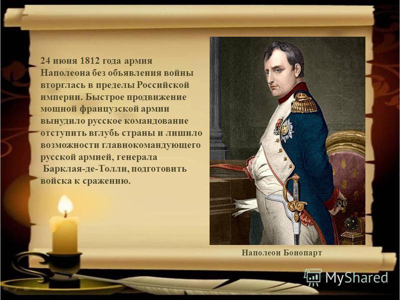 24 июня 1812 года армия Наполеона без объявления войны вторглась в пределы Российской империи. Быстрое продвижение мощной французской армии вынудило русское командование отступить вглубь страны и лишило возможности главнокомандующего русской армией,