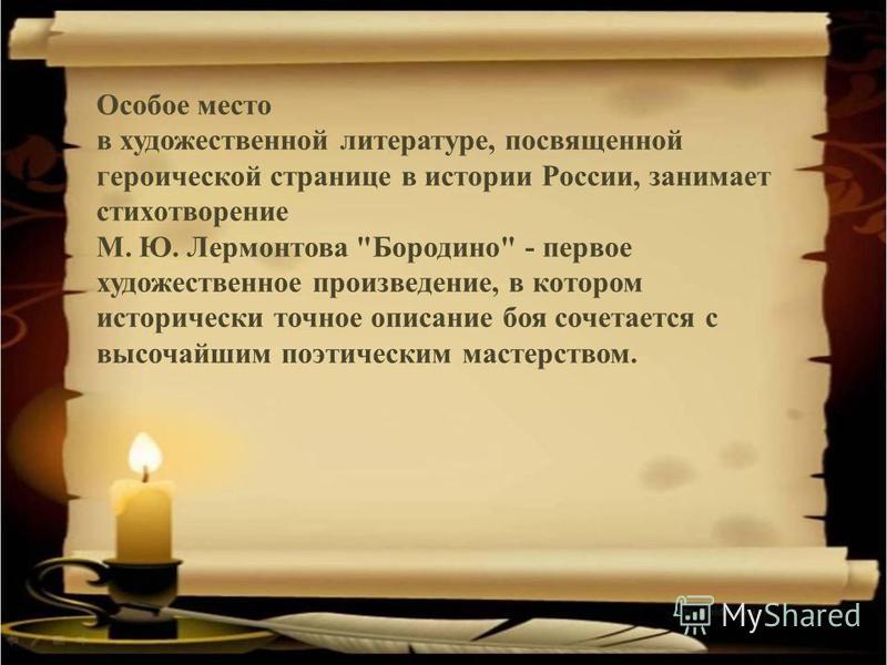 Особое место в художественной литературе, посвященной героической странице в истории России, занимает стихотворение М. Ю. Лермонтова