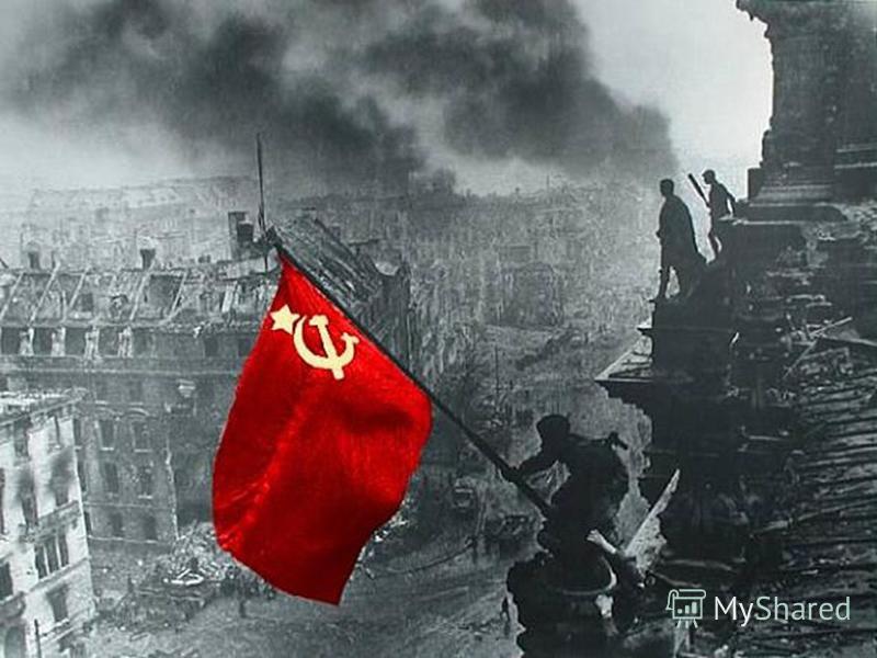 Государственный флаг СССР. (Знамя Победы)