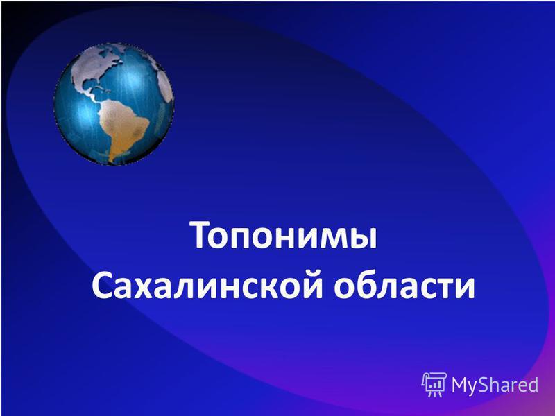 Топонимы Сахалинской области