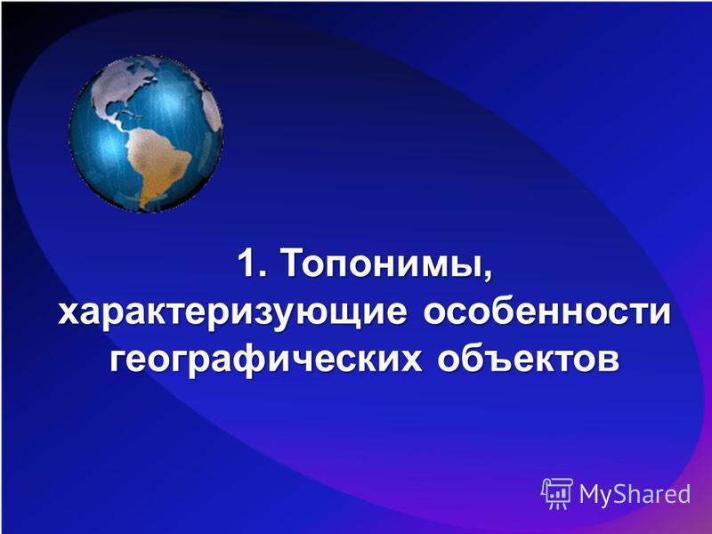 1. Топонимы, характеризующие особенности географических объектов