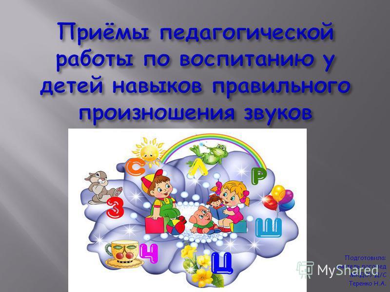 Подготовила: учитель логопед МКДОУ Д/С Теренко Н.А.