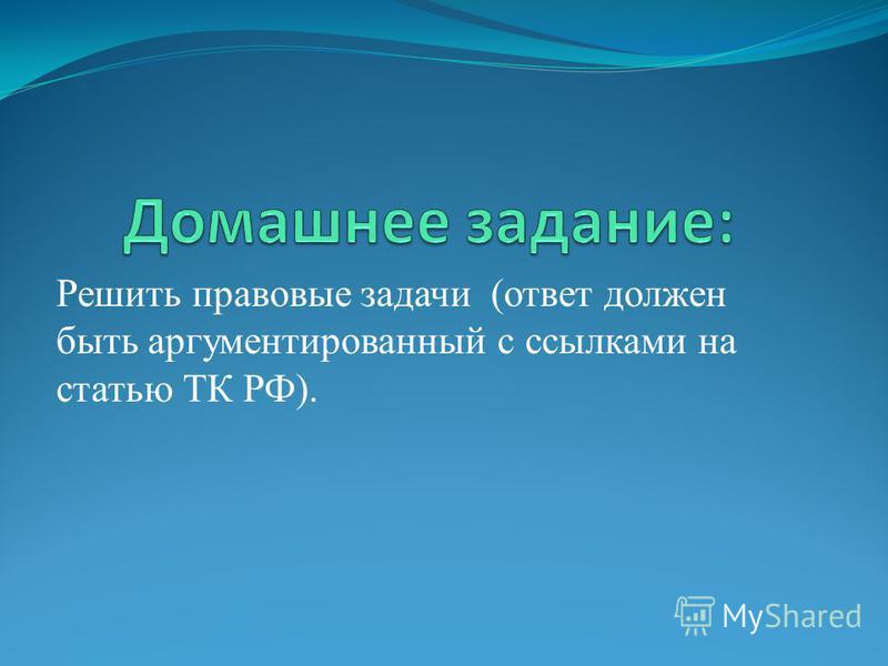 Решить правовые задачи (ответ должен быть аргументированный с ссылками на статью ТК РФ).