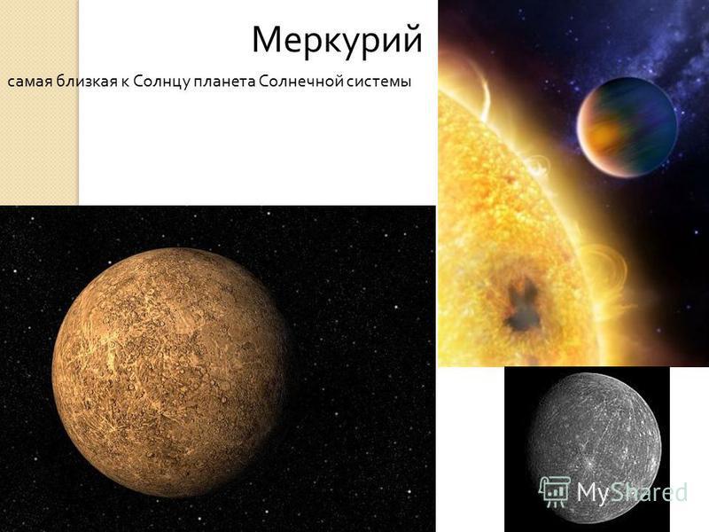 Меркурий самая близкая к Солнцу планета Солнечной системы